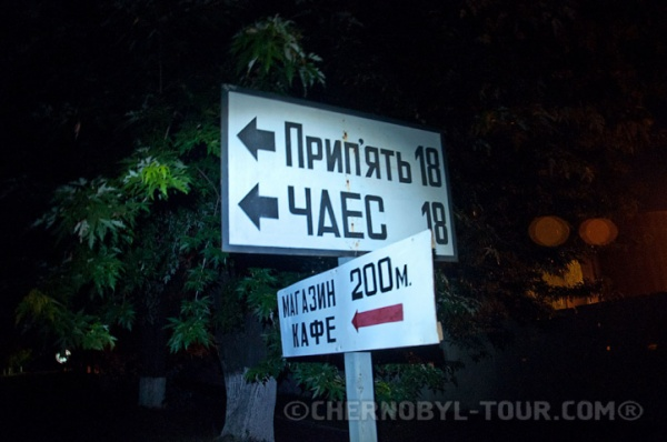 Ночной Чернобыль